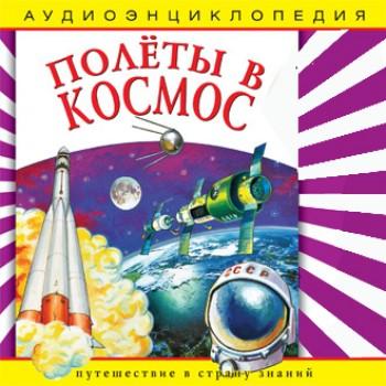 Аудиоэнциклопедия «Полеты в космос»