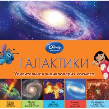 Энциклопедия детская «Галактики», Disney