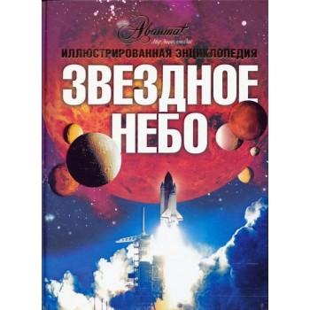 Энциклопедия «Звездное небо», Лапина И.В.