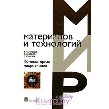 Книга «Компьютерная микроскопия», Клыкова Е., Егорова О., Пантелеев В.