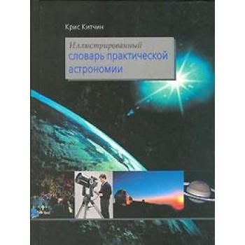 Словарь практической астрономии, иллюстрированный, Китчин К.