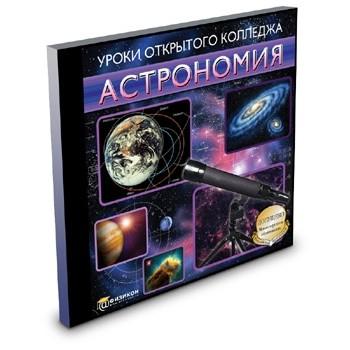 Электронное издание «Уроки Открытого Колледжа. Астрономия» (Jewel)