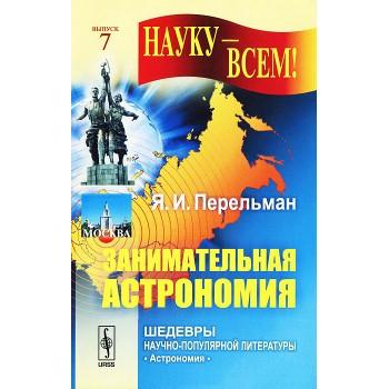 Книга «Занимательная астрономия», Перельман Я.И.