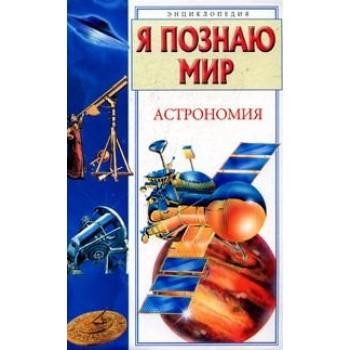 Энциклопедия детская «Я познаю мир. Астрономия», Дорожкин Н.Я.