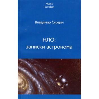 Книга «НЛО: записки астронома», Сурдин В.Г.